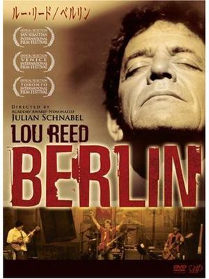 ルー・リード/ベルリン
