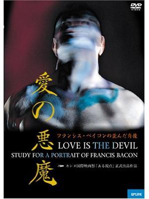 愛の悪魔/フランシス・ベイコンの歪んだ肖像