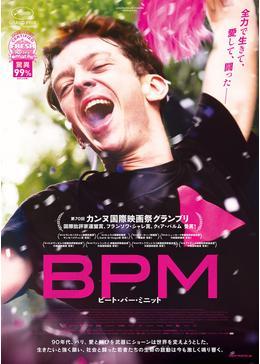 BPM ビート・パー・ミニット