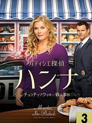 パティシエ探偵ハンナ 〜チョコチップクッキー殺人事件〜