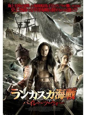 ランカスカ海戦 〜パイレーツ・ウォー
