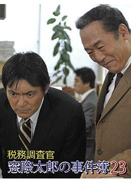 税務調査官・窓際太郎の事件簿23
