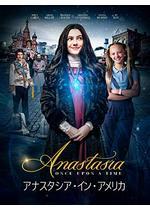 アナスタシア・イン・アメリカ