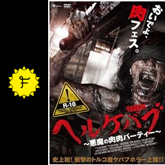ヘルケバブ 悪魔の肉肉パーティー - 映画情報・レビュー・評価 ...