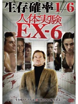 人体実験 EX-6